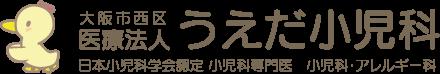 大阪市西区の小児科・アレルギー科「うえだ小児科」